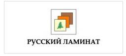 русский ламинат