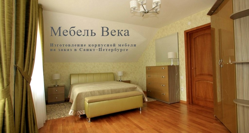 Изготовление корпусной мебели в СПб
